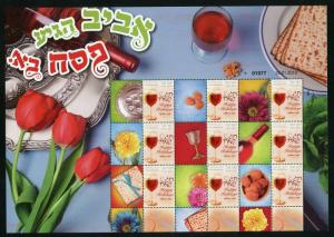 ISRAEL 2019 PASSSOVER  PERSONALIZED SHEET MINT NH