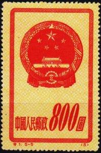 China. 1951 $800 S.G.1523 UnUsed/No Gum