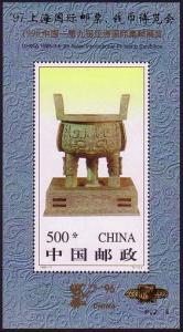 China PJZ-6 Shanghai International Stamp and Coin Exhibition MI#Block 76 A I