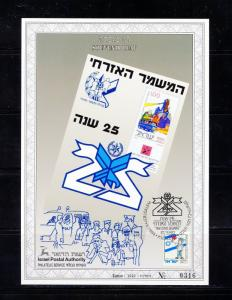 ISRAEL SOUVENIR LEAF CARMEL#339 CIVIL GUARD  FD CANCELLED