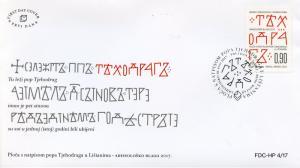 Bosnia & Herzegovina 2017 FDC Archeological Treasure Tombstone 1v Cover Stamps