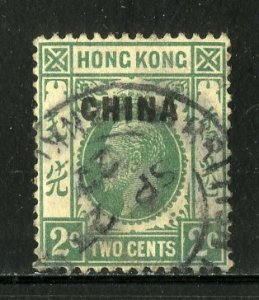 GREAT BRITAIN OFFICE IN CHINA 18 USED SCV $2.60 BIN $1.25 ROYALTY