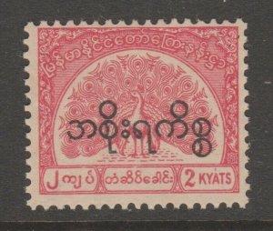 Burma telegraph fiscal Revenue stamp 5-21-20-67-  mint - mnh nice