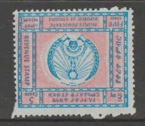Ethiopia Cinderella revenue fiscal stamp- 6-10-16 mnh gum
