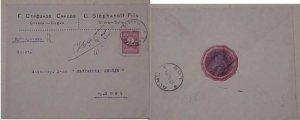 BULGARIA  POSTAGE DUE USED FOR REGISTRATION 1924 SOFIA B/S LOM