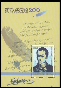 2018 Georgia 698/B76 200 years of the birth of the poet Nikolai Baratashvili