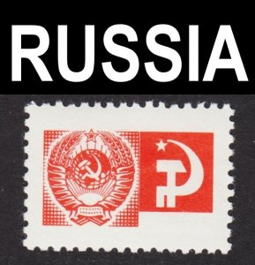 Russia Scott 3260 MISSING COUNTRY & VALUE ERROR VF mint OG NH.