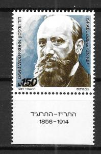 Israel 888 1984 Wolffsohn Tab single MNH