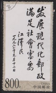 China Sc#2971 Used single from sheet