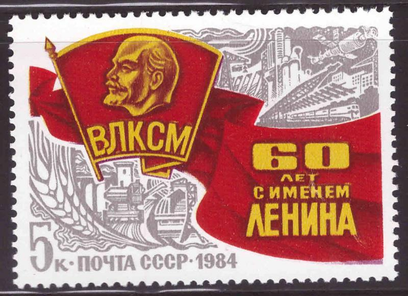 Russia Scott 5272 MNH** Lenin and flag stamp