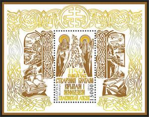 2013Belarus954/B1021150 years of creation by brothers Cyril and Methodius of