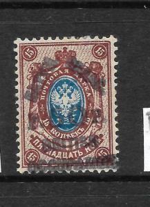 BATUM  1920 50r on 15k  BLUE/BROWN   MLH  SG 28