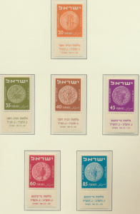 Israel Stamps Scott #56 To 61, Mint Never Hinged - Free U.S. Shipping, Free W...