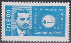 Brazil #938 MNH F-VF (B1767)