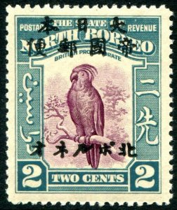 HERRICKSTAMP NORTH BORNEO Sc.# N17 1944 Parrot (Japanese Occupation) Mint NH