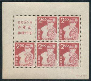 JAPAN: 1951 MNH Sheetlet of 5; Girl and Rabbit, New Year; Sc 522a