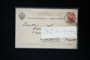 Russia Postcard Sent by Baron Rosenberg