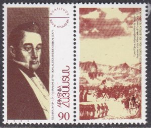 Armenia Sc #525 MNH