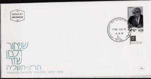 Israel. 1975 FDC. S.G.611 Fine Used