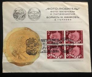 1939 Veliko Tarnovo Bulgaria First Day Cover FDC Philatelic Congress