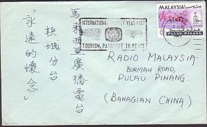 MALAYA PENANG 1967 cover INTERNATIONAL TOURIST YEAR slogan