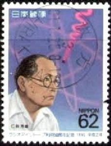 Dr. Yoshio Nishina, Physicist, Japan stamp SC#2077 used