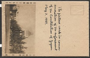 Doyle's_Stamps: 1947 Mint Japanese Constitution Postcard Set