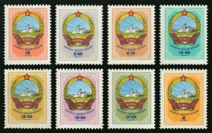 Mongolia 1961 MNH Stamps Scott 270-277 New Coat of Arms