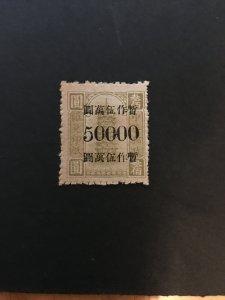 china liberated area stamp, overprint 50000 dollars,  rare, list#83