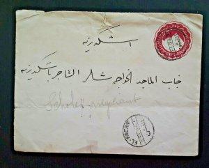 1894 El Fashn Egypt Embossed Stamp Cancelled Cover