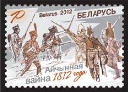2012Belarus925Patriotic War of 1812