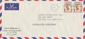 Kuwait 45f Sheik Sabah (2) 1976 G.P.O. Kuwait Airmail to New York, N.Y.  Corn...