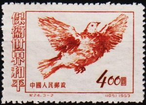 China. 1953 $400 S.G.1591 UnUsed/No Gum