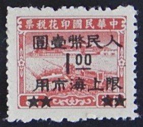 China, (23-9-Т-И)
