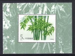 China 2448 Bamboo Souvenir Sheet MNH VF