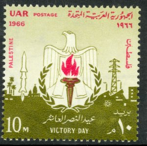 UAR EGYPT OCCUPATION OF PALESTINE GAZA 1966 VICTORY DAY Issue Sc N132 MNH