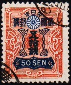 Japan. 1914 50s S.G.239 Fine Used