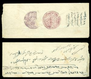 AFGHANISTAN 1881 Watercolor 2ab violet +2ab dark brown Scott # 121+121A on cover
