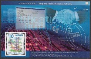 HONG KONG, 872A, MNH,  CERTIFICATION AUTHORITY