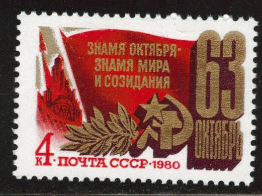 Russia Scott 4868 MNH** 1980 October Revolution stamp