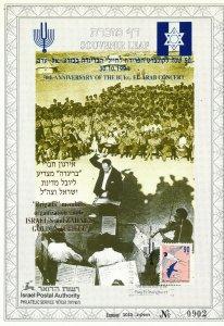 ISRAEL 1994 50th ANNIVERSARY OF THE BURG EL ARAB CONCERT S/LEAF CARMEL # 157b