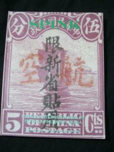 SPINK AUCTION CATALOGUE 2004 STAMPS & BANKNOTES OF HONG KONG & CHINA