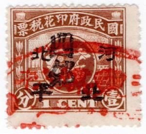 (I.B) China Revenue : Duty Stamp 1c (Nationalist) double overprint