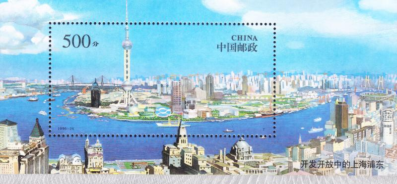 Peoples Republic of China 1996 Shanghai VF/NH