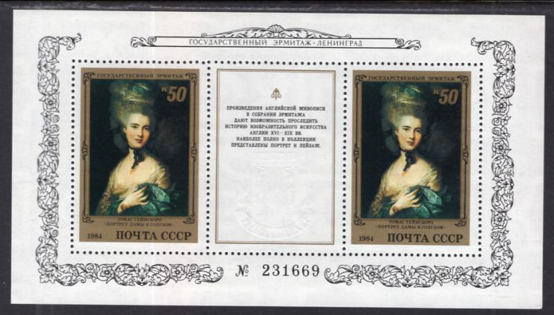 Russia 5238 Paintings Souvenir Sheet MNH VF