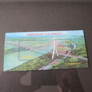 Taiwan Stamp SPECIMEN Sc 3283a The Inauguration Of Taiwan Second Southern F...