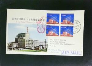 Japan 1965 IAEA FDC / Mailed to USA - Z2450