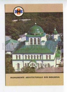 414228 MOLDOVA 1992 year architectural monuments postal postcard P/ stationery