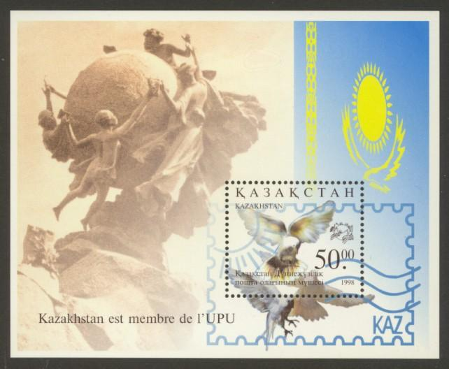 Kazakhstan Sc# 246 MNH UPU Membership (S/S)