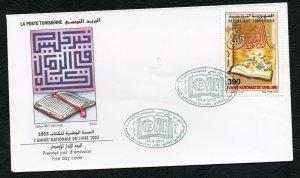 2003- Tunisia- National Book Year 2003- Calligraphy arab-  FDC